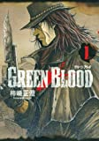 GREEN BLOOD(1) (ヤングマガジンコミックス)