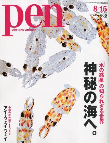 Pen (ペン) 神秘の海へ/アイ・ウェイウェイ 2009年 8/15号 [雑誌]