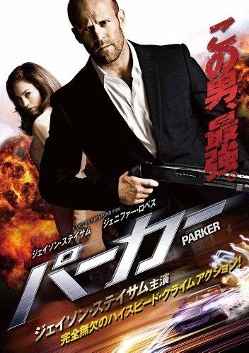PARKER/パーカー [DVD]