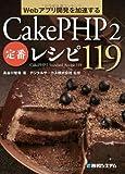 Webアプリ開発を加速する CakePHP2定番レシピ119