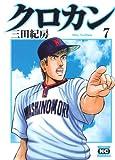クロカン 7 (ニチブンコミック文庫 MN 7)