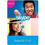 Skype Credit(スカイプ クレジット) 6000円|オンラインコード版