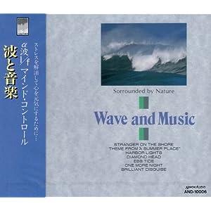 α波l/fマインド・コントロール 波と音楽 AND-10006