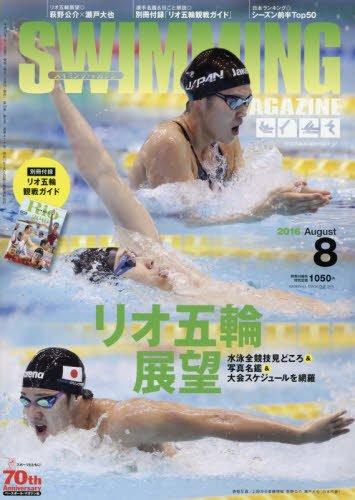 スイミング・マガジン 2016年 08 月号 [雑誌]