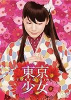 東京少女 (通常版) [DVD]