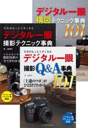 (合本)写真がもっと上手くなる デジタル一眼  撮影テクニック事典101+構図テクニック事典101+撮影Q&A事典101 写真がもっと上手くなる 101シリーズ