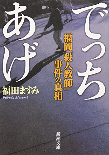 でっちあげ―福岡「殺人教師」事件の真相 (新潮文庫)