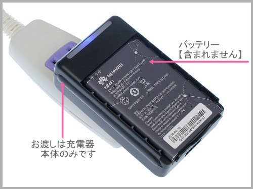 Huawei E5830電池パックHB4F1:SoftBank C01HW 電池パックHWBAF1:docomo 電池パックHW-01C:E-mobile D25HW 電池パックPBD25HWZ10:専用充電器:バッテリーチャージャー:電池パック充電器:スマートフォン バッテリー 単体充電器