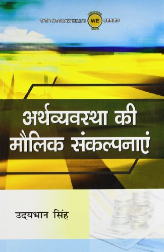 Arthvyavastha Ki Maulik Sankalpnayen