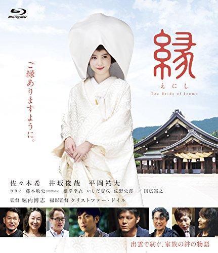 縁 The Bride of Izumo [Blu-ray]