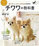 飼い方・しつけ・お手入れがわかる チワワの教科書 (DOG CARE GUIDE) -