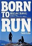 """BORN TO RUN 走るために生まれた ―ウルトラランナーVS人類最強の""""走る民族"""""""