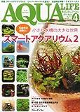 月刊 AQUA LIFE (アクアライフ) 2014年 04月号