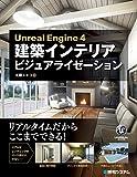 UnrealEngine4 建築インテリアビジュアライゼーション