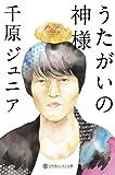 うたがいの神様 (幻冬舎よしもと文庫) -