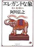 エレガントな象―続々葭の髄から (文春文庫)