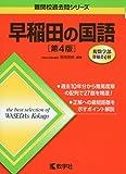 早稲田の国語[第4版] (難関校過去問シリーズ)