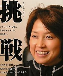 挑戦力。―人間「岡崎朋美」から何を学ぶのか