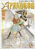 アオバ自転車店 02 (ヤングキングコミックス)