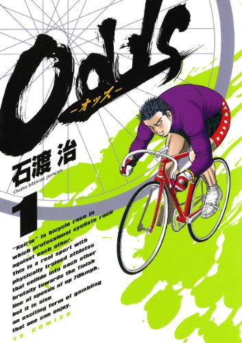 Odds(1) (ヤングサンデーコミックス)