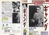 ギャング [VHS] 北野義則ヨーロッパ映画ソムリエのベスト1967年