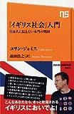「イギリス社会」入門―日本人に伝えたい本当の英国 (NHK出版新書 354)