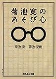菊池寛のあそび心 (ぶんか社文庫)