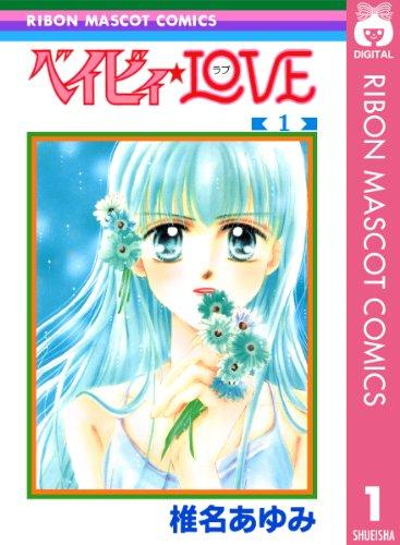 ベイビィ★LOVE 1 (りぼんマスコットコミックスDIGITAL)