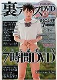 裏アリス 2010年 03月号 [雑誌]