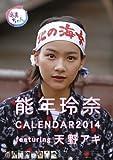 能年玲奈 2014カレンダー