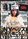 411 (フォー・ダブワン) 2013年 04月号 [雑誌]