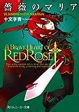 薔薇のマリア VII.SINBREAKER MAXPAIN (角川スニーカー文庫)