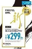 FREETEL SIM[LTE対応・データ通信専用・マイクロSIM](月額299円(税抜)より)