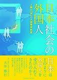 日本社会の外国人 〜人類の「旅」と入国管理制度
