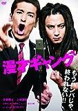 漫才ギャング スタンダード・エディション [DVD]