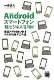 Androidスマートフォン「超」ビジネス活用術 ~厳選アプリを使い倒す!クラウドを味方にする! (デジタル仕事術)