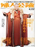 婦人公論 2014年 4/22号 [雑誌]