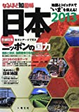 なるほど知図帳 日本2013