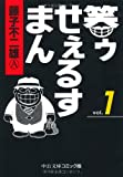 笑ゥせぇるすまん (1) (中公文庫―コミック版)