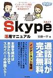 Skype活用マニュアル―インターネット電話ダウンロードから基本設定まで