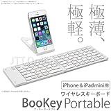 極薄&極軽「iPhone&iPad mini 用 キーボード Bookey Portable ホワイト」iPhone5s・iPhone5c・iPad mini 対応の折りたたみ式 ポータブルワイヤレス Bluetooth キーボード【JTTオンライン限定商品】ブッキー ポータブル