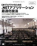 C#プログラマのための.NETアプリケーション最適化技法 (Programmer's SELECTION)