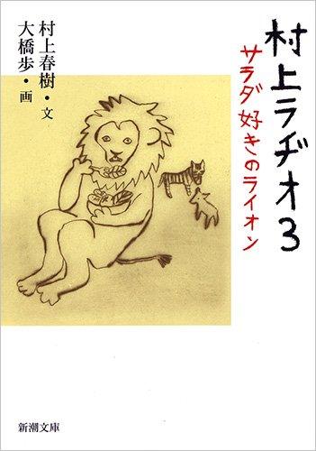 村上ラヂオ3: サラダ好きのライオン (新潮文庫 む 5-36)