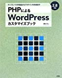 PHPによるWordPressカスタマイズブック―2.8対応 テンプレートの改造からプラグインの作成まで
