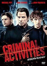 クリミナル・ミッション -CRIMINAL ACTIVITIES-