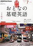 NHK テレビ おとなの基礎英語 2012年 07月号 [雑誌]