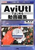 AviUtlではじめる動画編集 (I・O BOOKS)