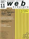 Web creators (ウェブクリエイターズ) 2009年 11月号 [雑誌]