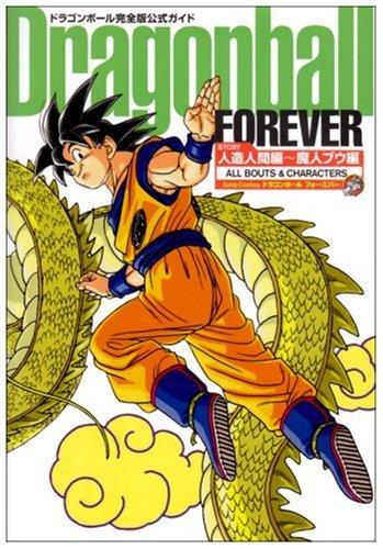 Dragonball FOREVER 人造人間編?魔人ブウ編 (ドラゴンボール完全版公式ガイド) (ジャンプ・コミックス)