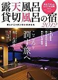 露天風呂貸切風呂の宿 2012 こころを潤す旅へ 建築家が手がけるおもてなしのヒミツ大公開 (メディアパルムック)